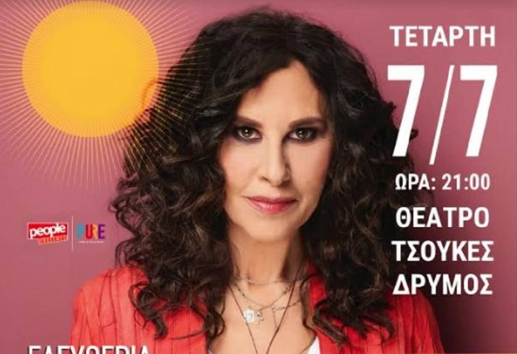 Ελ. Αρβανιτάκη: Εξαντλήθηκαν οι προσκλήσεις για τη συναυλία της στο Δρυμό