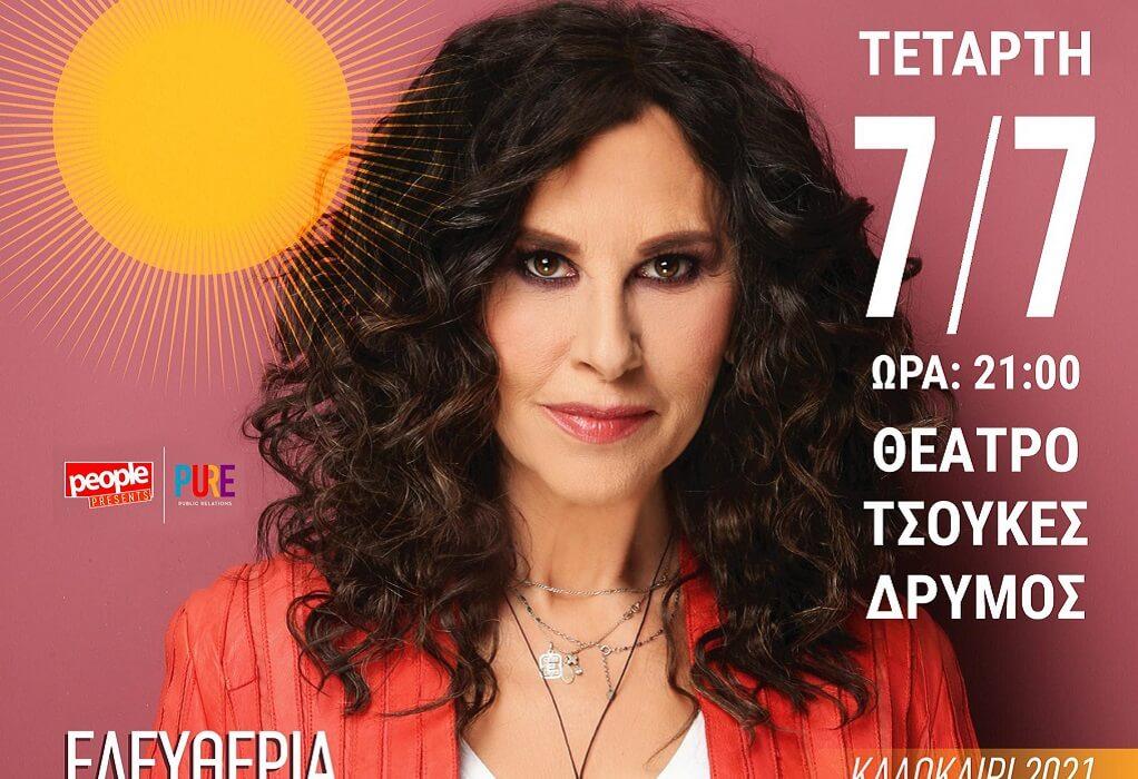 Δήμος Ωραιοκάστρου: Η Ελευθερία Αρβανιτάκη στο Πολιτιστικό Καλοκαίρι 2021