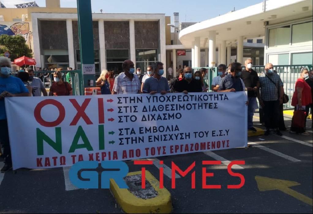 ΑΧΕΠΑ: Διαμαρτυρία υγειονομικών κατά της υποχρεωτικότητας εμβολιασμού (VIDEO)