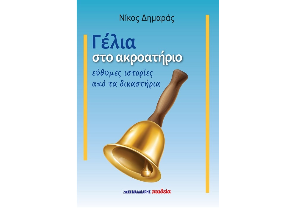 «Γέλια στο ακροατήριο» – Το νέο βιβλίο του Νίκου Δημαρά
