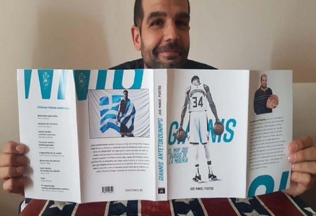 «Γιάννης Αντετοκούνμπο – Γράφοντας Ιστορία»: η επίσημη παρουσίαση του βιβλίου για τον κορυφαίο μπασκετμπολίστα