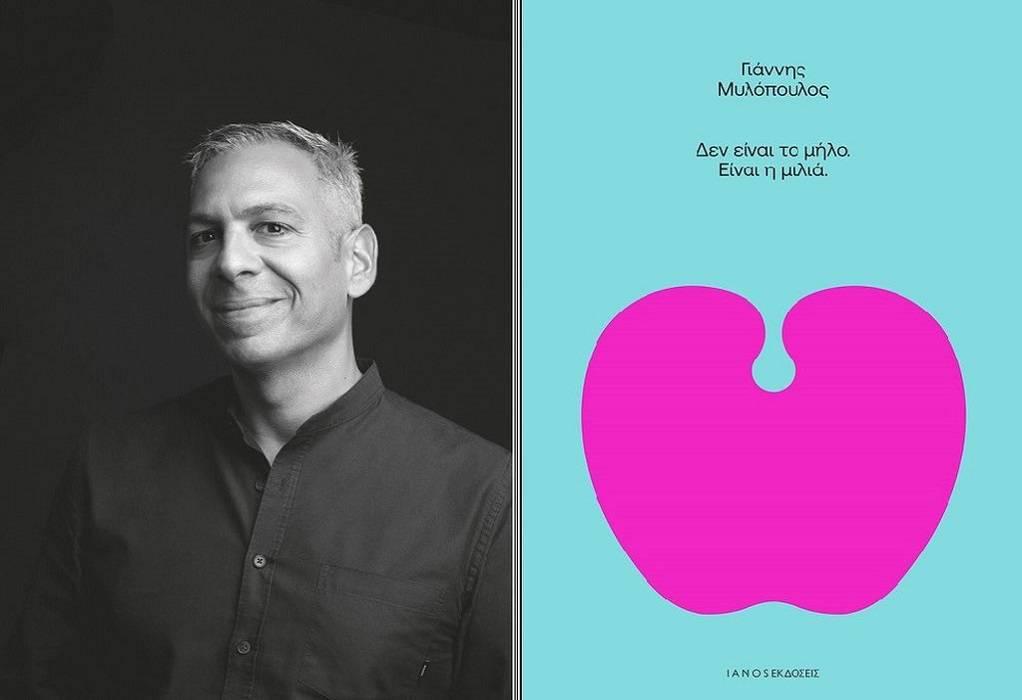 Ο Γ. Μυλόπουλος για το βιβλίο του «Δεν είναι το μήλο. Είναι η μιλιά» (ΗΧΗΤΙΚΟ)