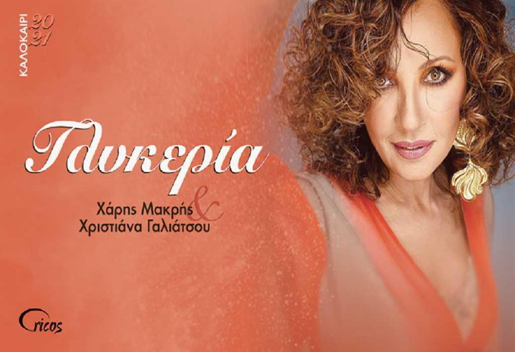 Δ. Νεάπολης-Συκεών: Αναβάλλεται η συναυλία της Γλυκερίας και των Fundracar