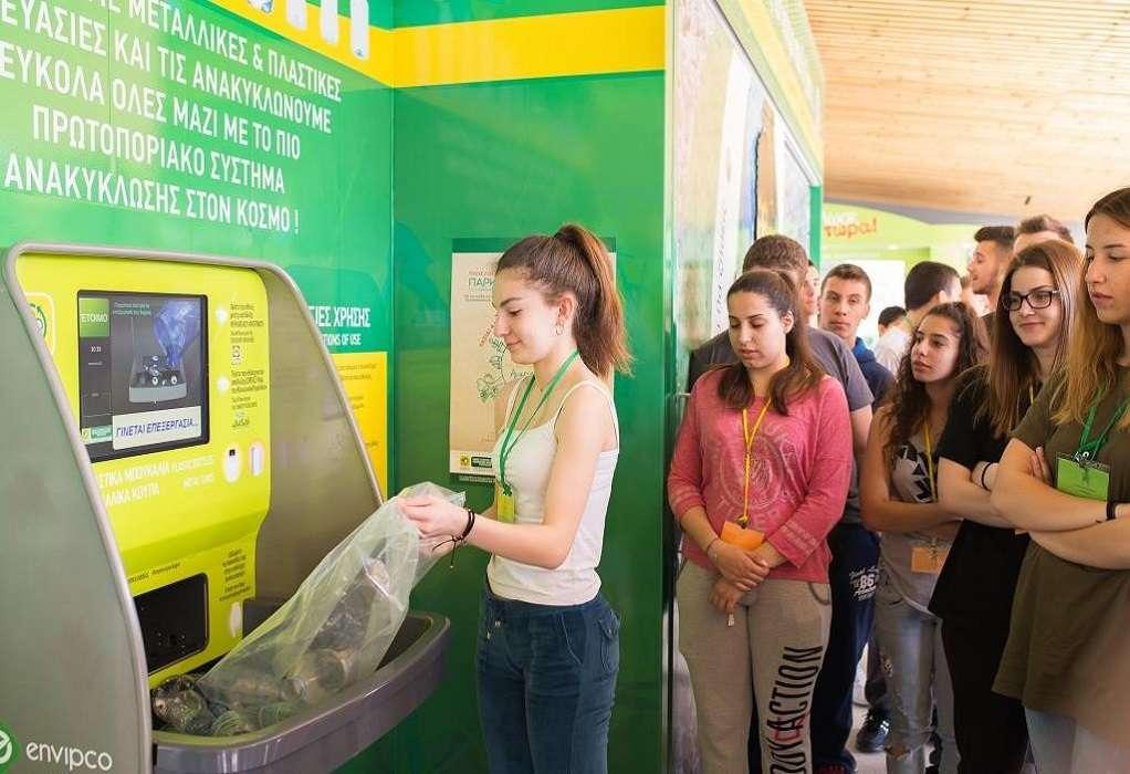 Ολοκληρωμένο Πρόγραμμα Γωνιών Ανακύκλωσης προωθεί ο Δήμος Αριστοτέλη