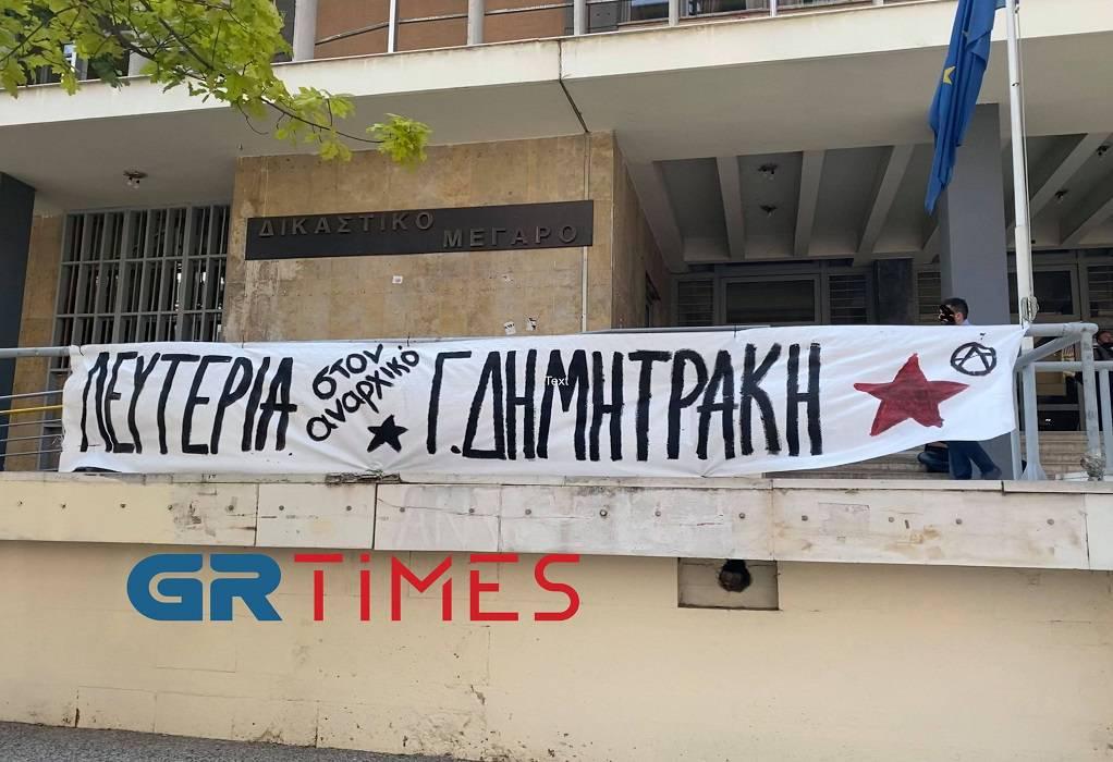 Θεσσαλονίκη: Συγκέντρωση αλληλεγγύης στον Γ. Δημητράκη (ΦΩΤΟ)