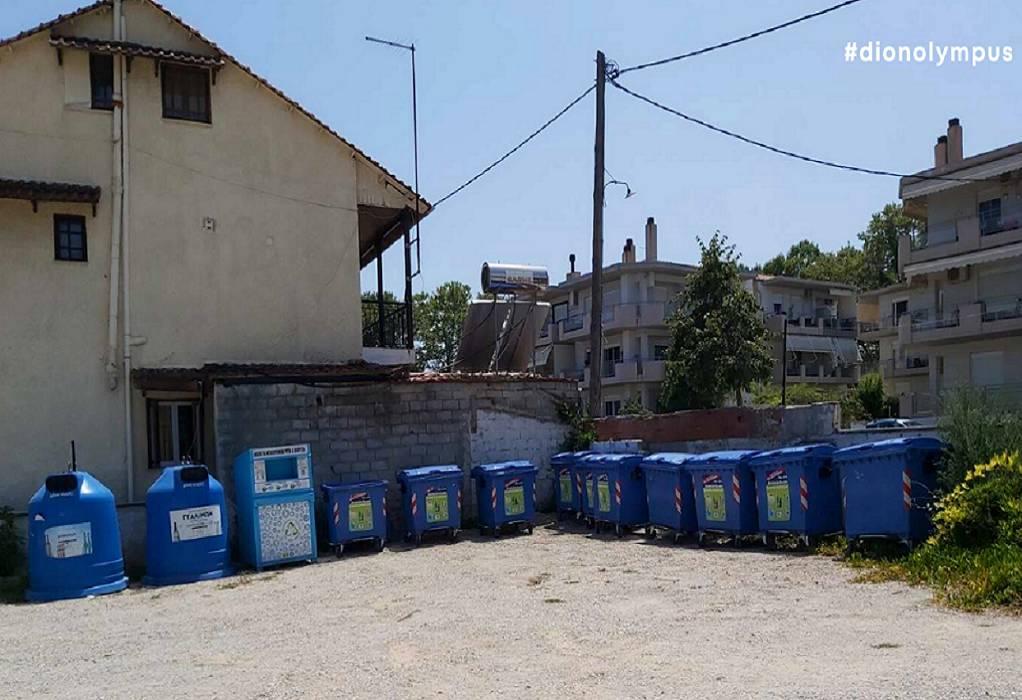 Δήμος Δίου-Ολύμπου: Νέα σημεία ανακύκλωσης σε Πλαταμώνα και Λιτόχωρο