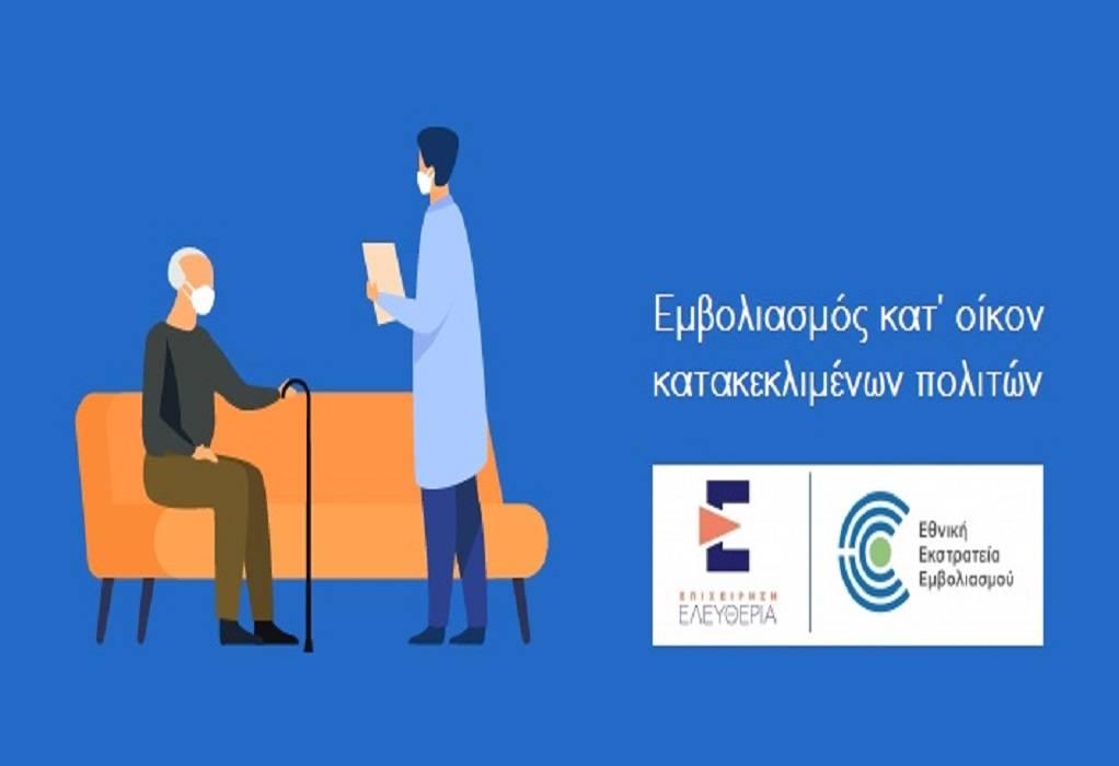 Δήμος Δίου-Ολύμπου: Ξεκινάει ο κατ' οίκον εμβολιασμός