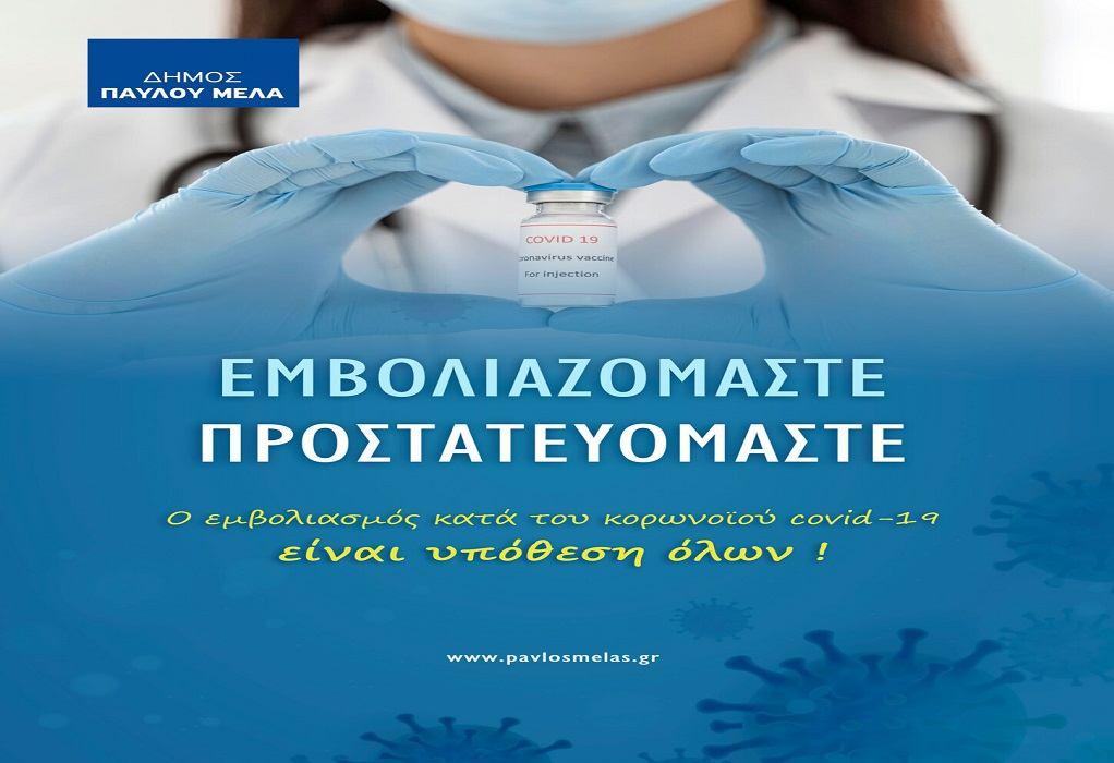 Συσσώμως ο δήμος Παύλου Μελά υπερ του εμβολιασμού