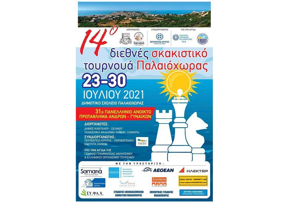 Με τη συνδιοργάνωση της Περιφέρειας Κρήτης το 14ο Διεθνές Σκακιστικό Τουρνουά Παλαιόχωρας