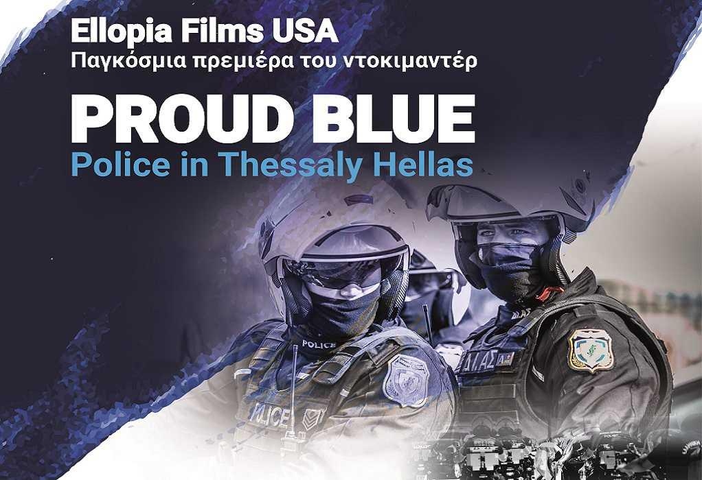 Ντοκιμαντέρ/αφιέρωμα σε αστυνομικούς που υπηρετούν σε Υπηρεσίες της Θεσσαλίας