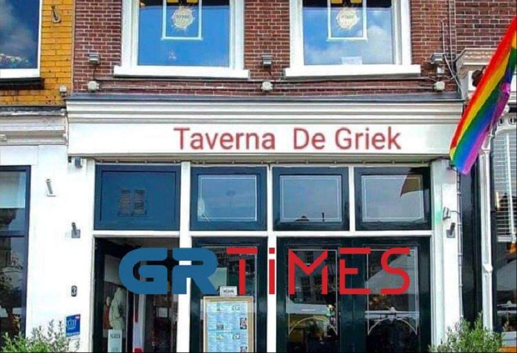 Ολλανδία: Διαπρέπουν οι Έλληνες επιχειρηματίες στην εστίαση – Τα αγαπημένα ελληνικά πιάτα και το κλειδί της επιτυχίας (ΦΩΤΟ)