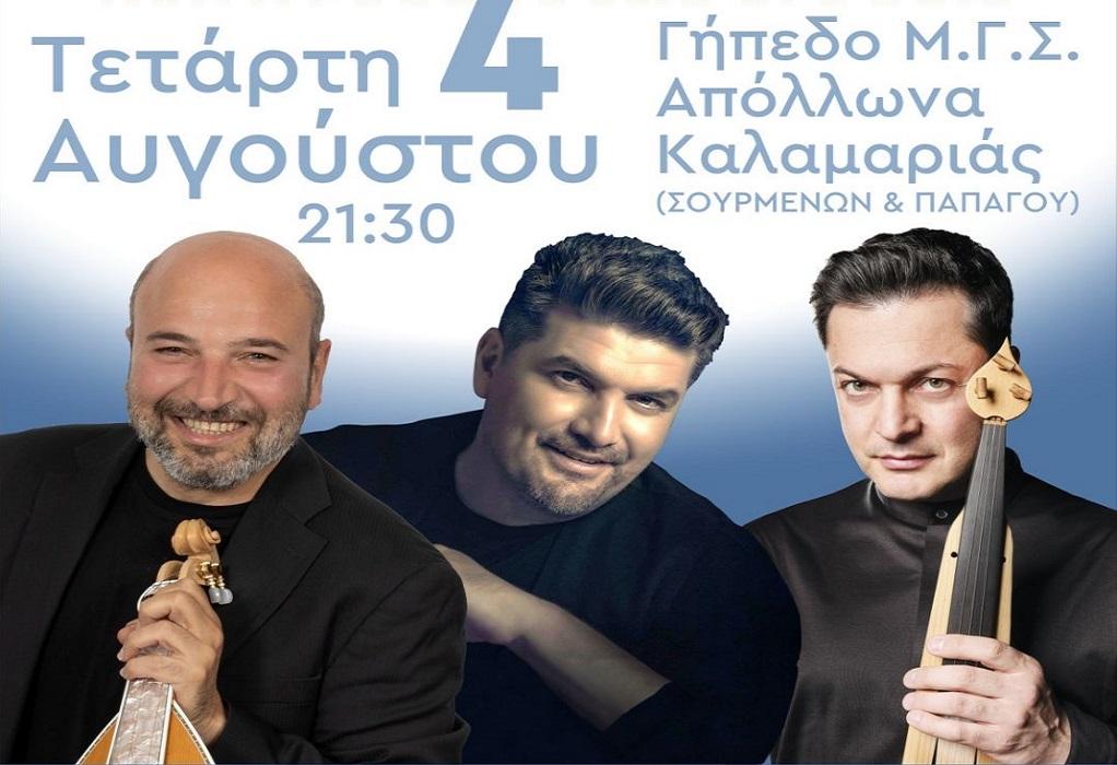 Ένωση Ποντίων Καλαμαριάς: «Όλη η Ελλάδα μια αγκαλιά» την Τετάρτη 4/8