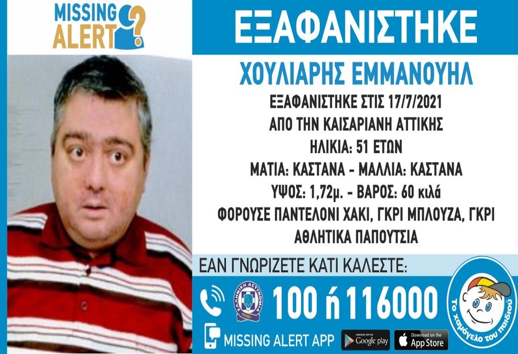 Εξαφάνιση 51χρονου από την Καισαριανή
