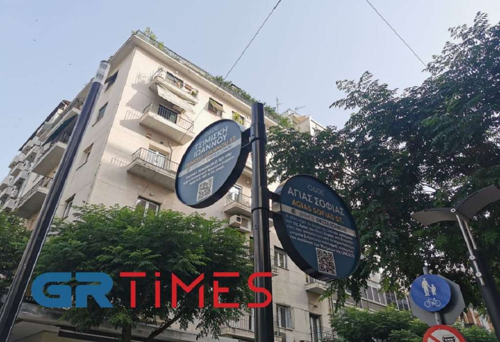 Θεσσαλονίκη: Τοποθετήθηκαν οι πρώτες έξυπνες πινακίδες (ΦΩΤΟ+VIDEO)