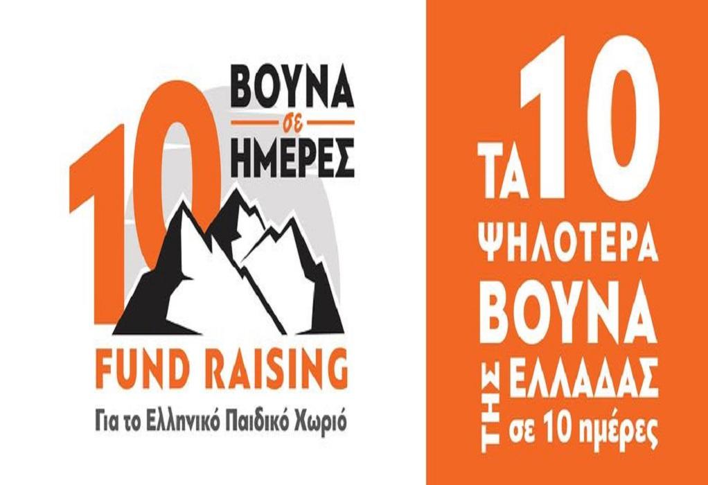 ΕΟΔ: Τα 10 ψηλότερα βουνά της Ελλάδας σε 10 μέρες