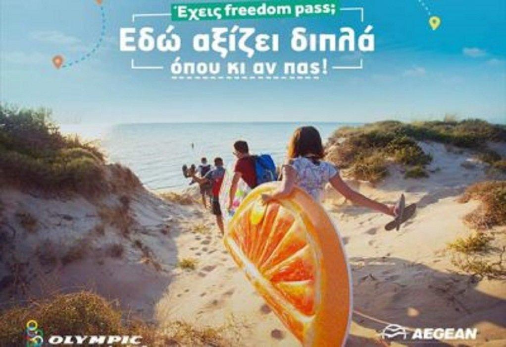 Αegean: Πως θα πετάξουν οι νέοι με το freedom pass