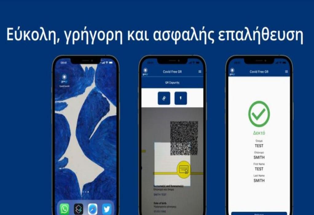 Εστίαση: Aυτή είναι η εφαρμογή για την πρόσβαση στα μαγαζιά