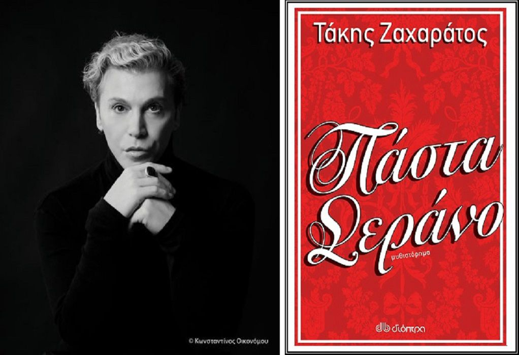 Ο Τάκης Ζαχαράτος υπογράφει το πρώτο του βιβλίο «Πάστα Σεράνο» στον ΙΑΝΟ