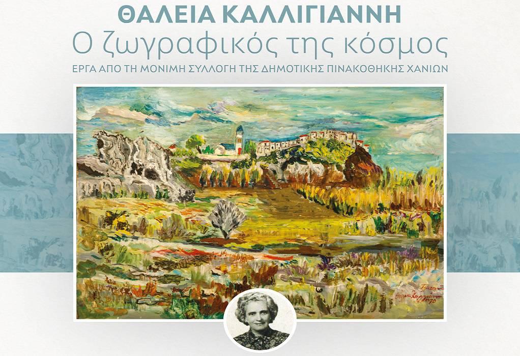 Χανιά: Έκθεση για το «ναΐφ» ζωγραφικό έργο της Θάλειας Καλλιγιάννη