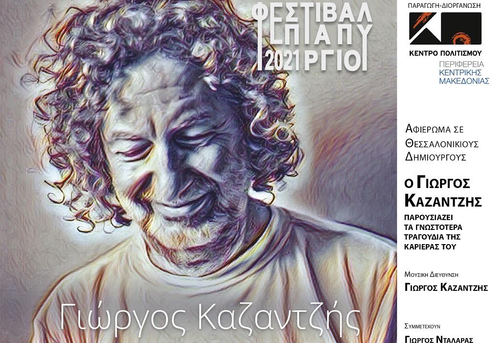Φεστιβάλ Επταπυργίου: Τιμά τον συνθέτη Γιώργο Καζαντζή