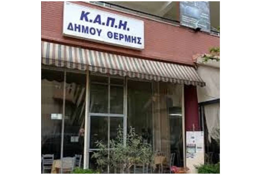 Δήμος Θέρμης: Ανοιχτά τρία ΚΑΠΗ τις ημέρες του καύσωνα
