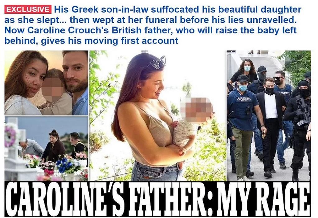 Πατέρας Καρολάιν: Η κόρη μου δολοφονήθηκε με την πιο άνανδρη πράξη