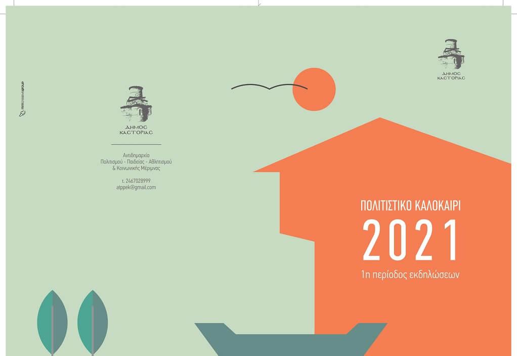 Δήμος Καστοριάς: Πολιτιστικό καλοκαίρι 2021