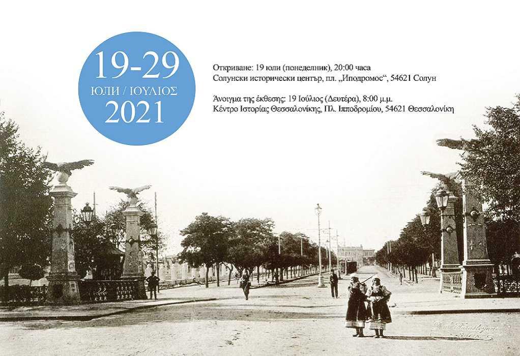 """Κέντρο Ιστορίας Θεσσαλονίκης: """"Η Πόλη στα Βαλκάνια – Τόποι, Πρόσωπα, Μνήμη σε ταχυδρομικές κάρτες"""""""