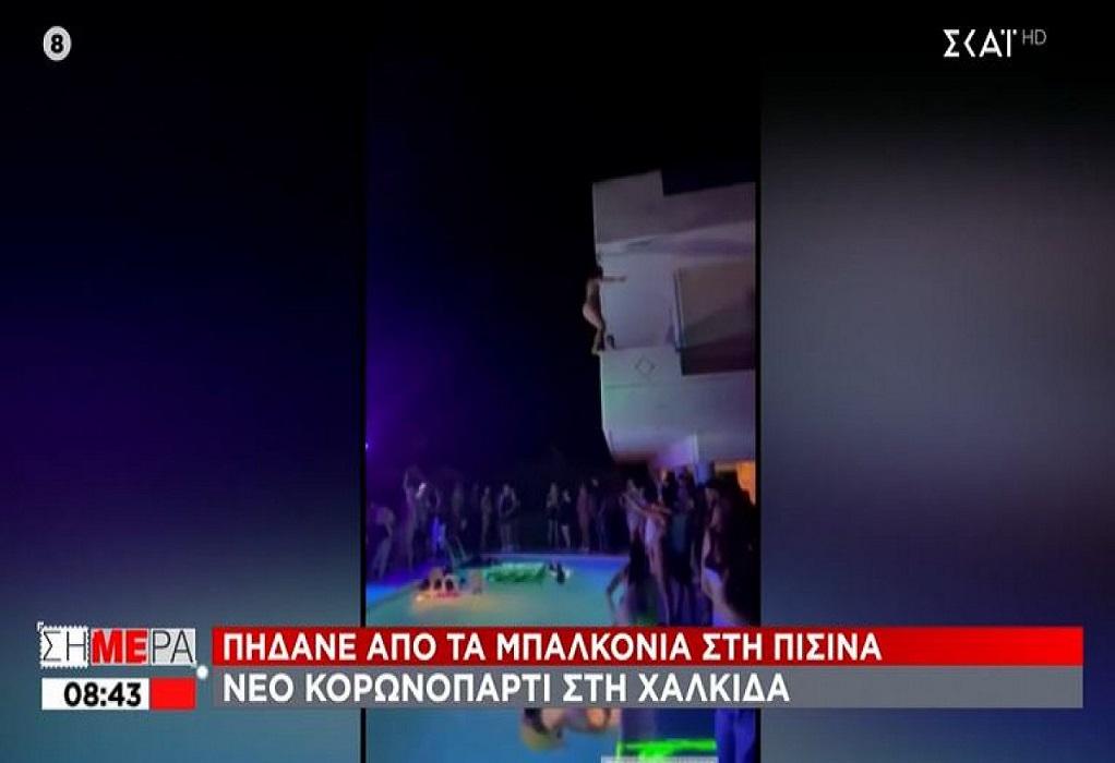 Ξέφρενο κορωνοπάρτι σε βίλα στη Χαλκίδα- Πηδάνε από τα μπαλκόνια στην πισίνα (VIDEO)
