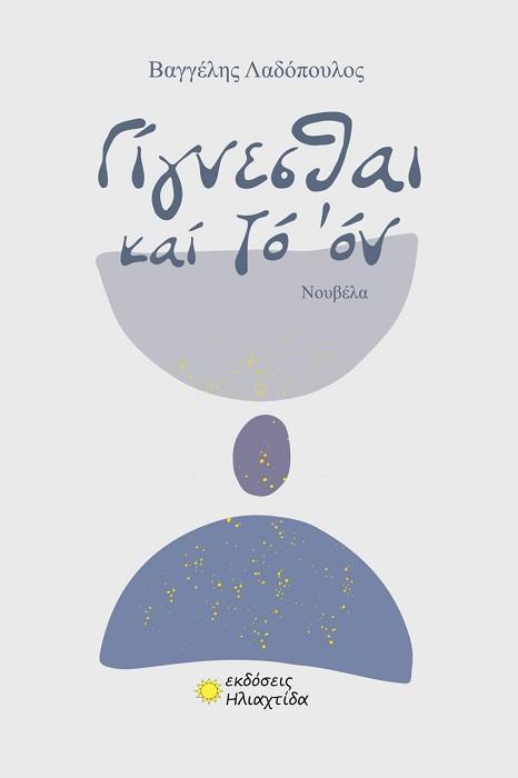 Ο Β. Λαδόπουλος για το βιβλίο του «Γίγνεσθαι καί τό όν» (ΗΧΗΤΙΚΟ)