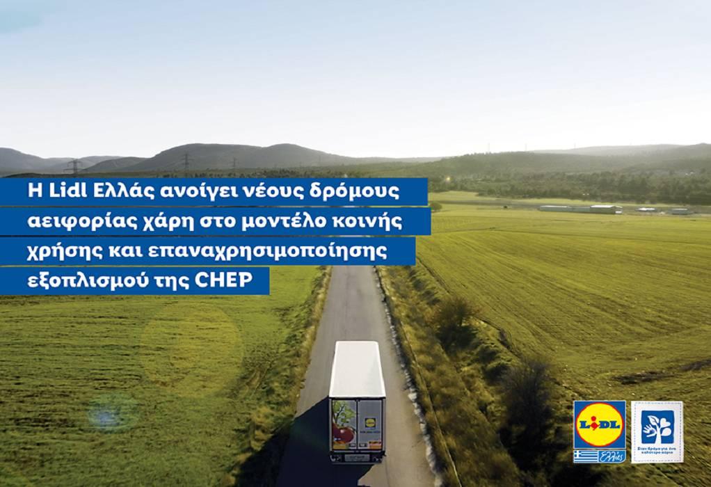 Lidl Ελλάς: Ανοίγει νέους δρόμους αειφορίας χάρη στο μοντέλο κοινής χρήσης και επαναχρησιμοποίησης εξοπλισμού της CHEP