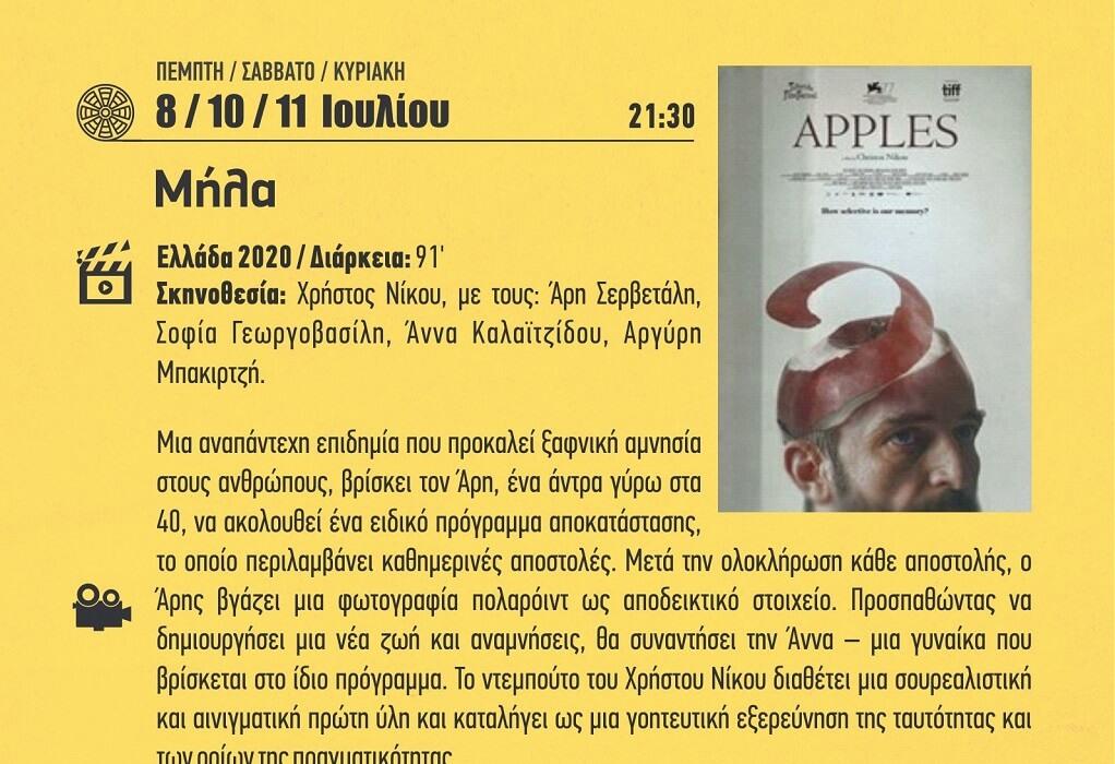 Δήμος Κιλκίς: Τα «Μήλα» από σήμερα στη μεγάλη οθόνη του Δημοτικού Θερινού Κινηματογράφου