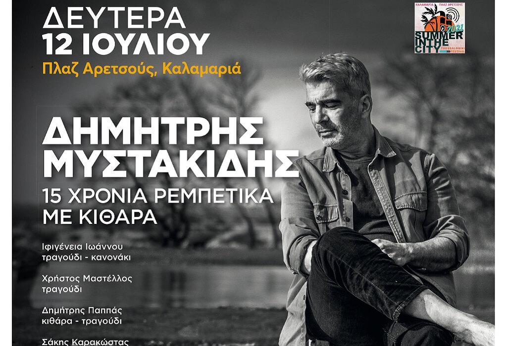 Ο Δημήτρης Μυστακίδης live στην Πλαζ Αρετσούς