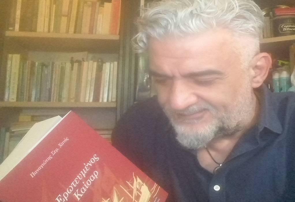 Ο Π. Χανός για το βιβλίο του «Ερωτευμένος Καίσαρ» (ΗΧΗΤΙΚΟ)