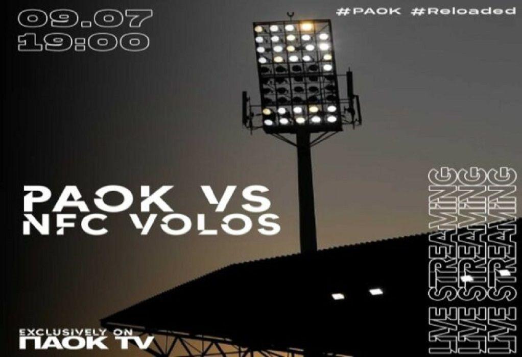 Στο PAOK TV και δωρεάν το φιλικό με Βόλο