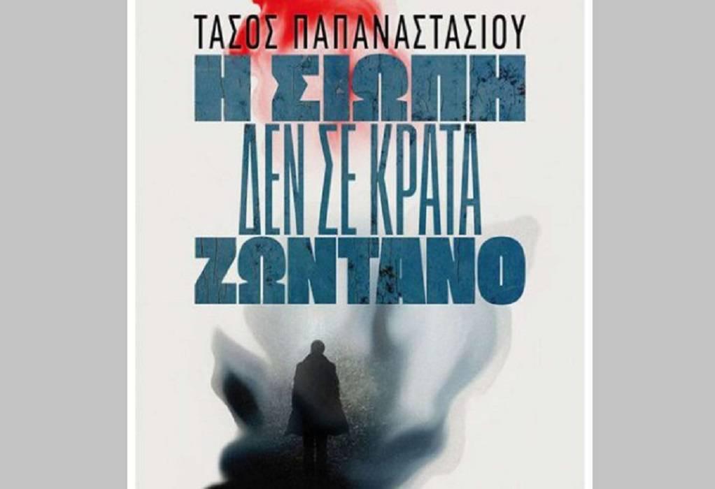 O Τ. Παπαναστασίου για το βιβλίο του «Η σιωπή δεν σε κρατά ζωντανό» (ΗΧΗΤΙΚΟ)
