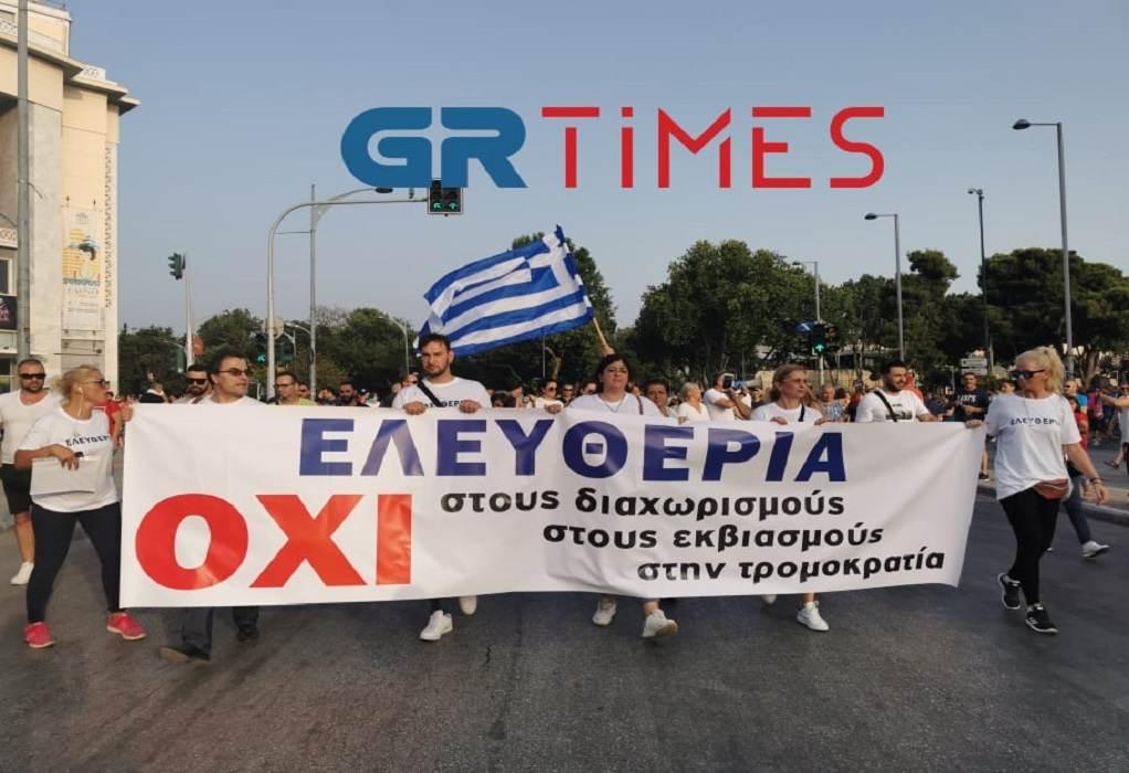 Θεσσαλονίκη: Πορεία αρνητών του εμβολίου για τον κορωνοϊό (ΦΩΤΟ-VIDEO)