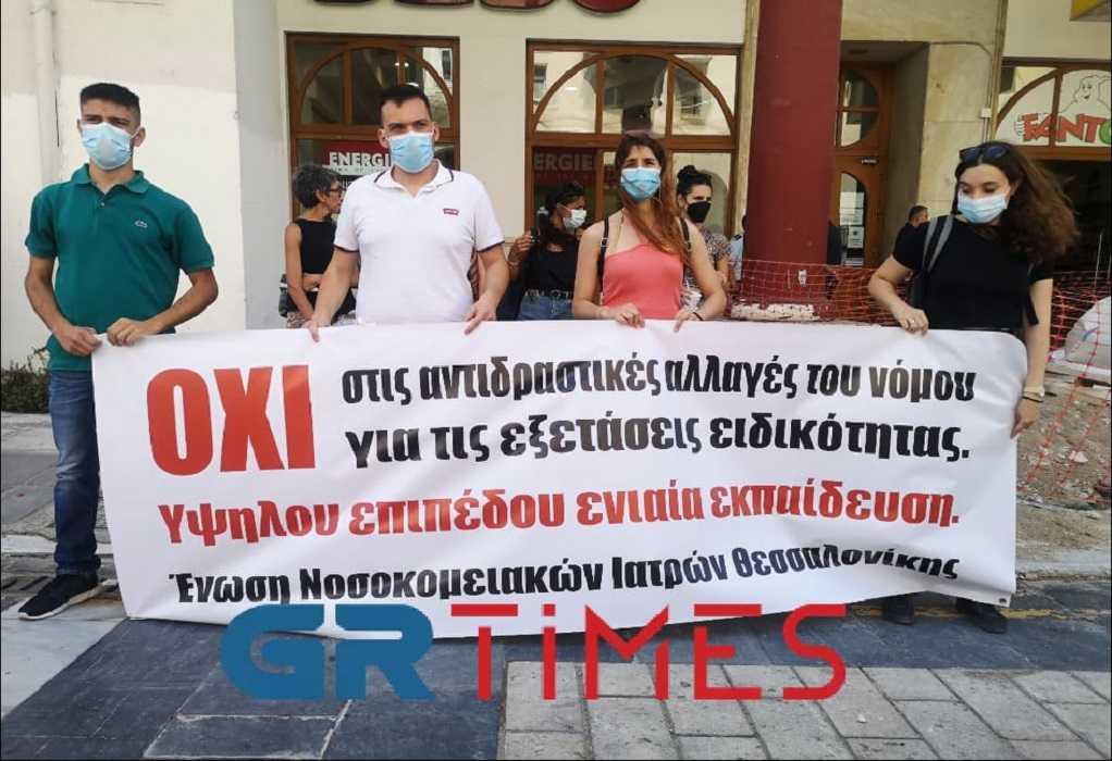 Διαμαρτυρία νοσοκομειακών γιατρών έξω από την 3η και 4η ΥΠΕ (VIDEO)
