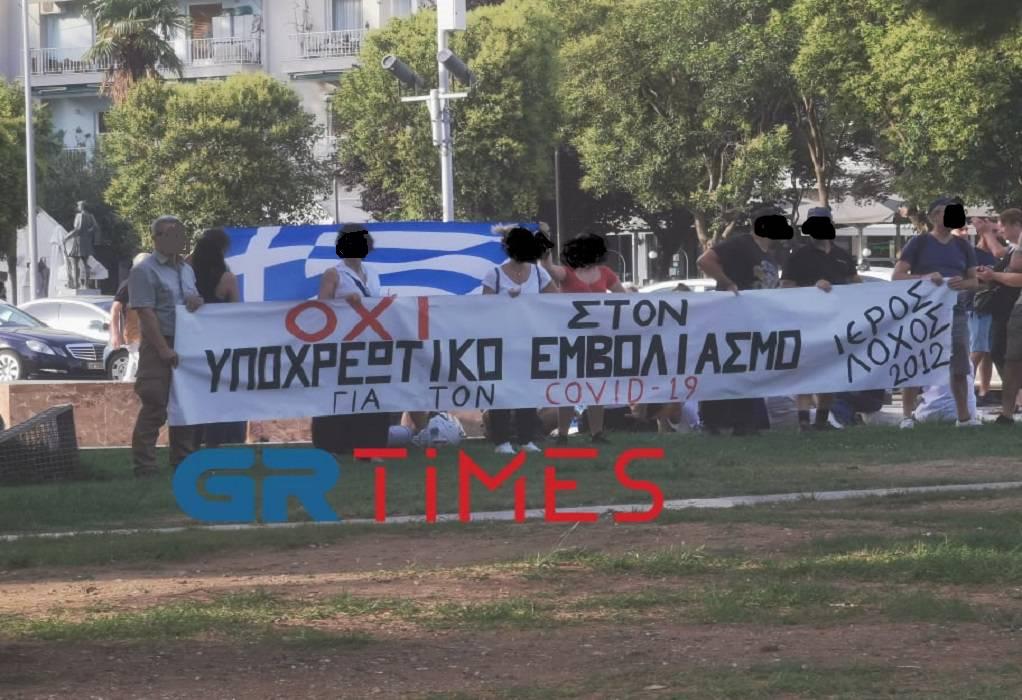 Θεσσαλονίκη: Συγκέντρωση κατά του υποχρεωτικού εμβολιασμού σήμερα