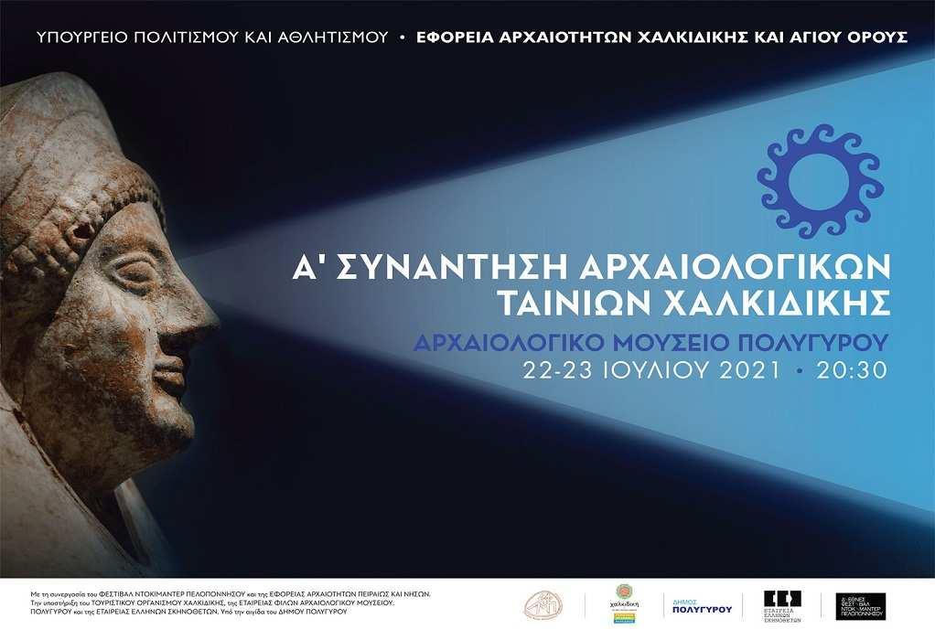 Χαλκιδική: Α' Συνάντηση αρχαιολογικών ταινιών στον Πολύγυρο