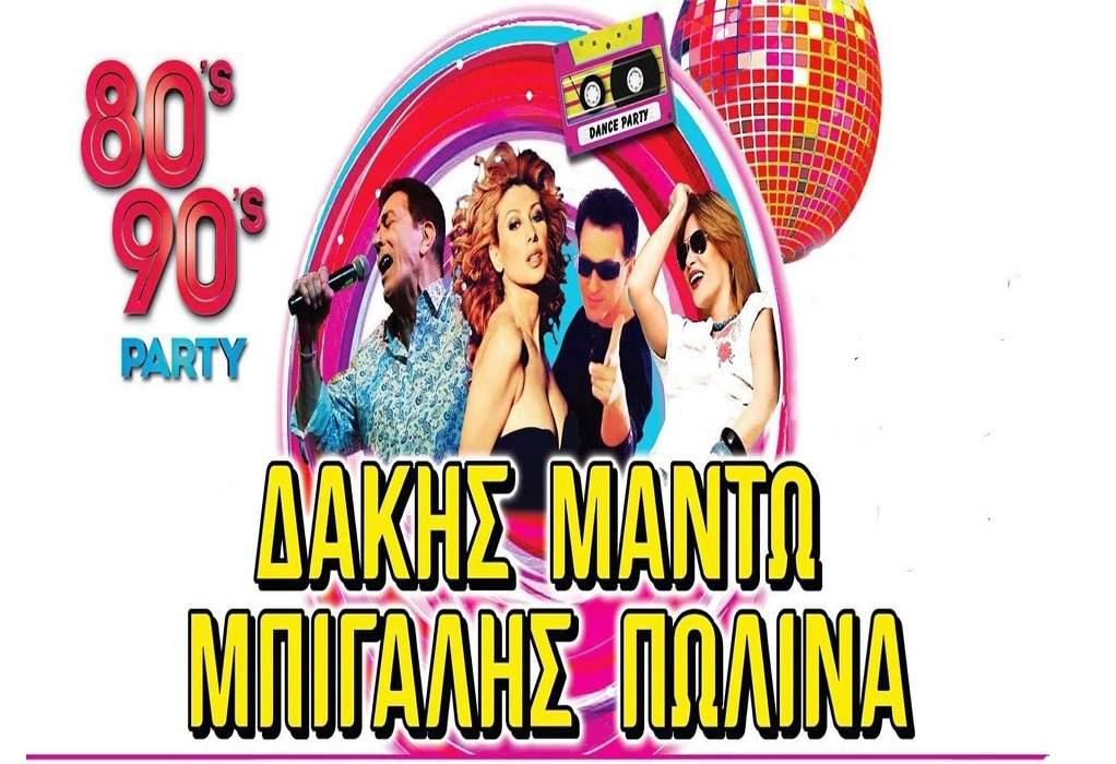 Γρανίτα από Ντισκοτέκ – 80s και 90s party στην Πλαζ Αρετσούς