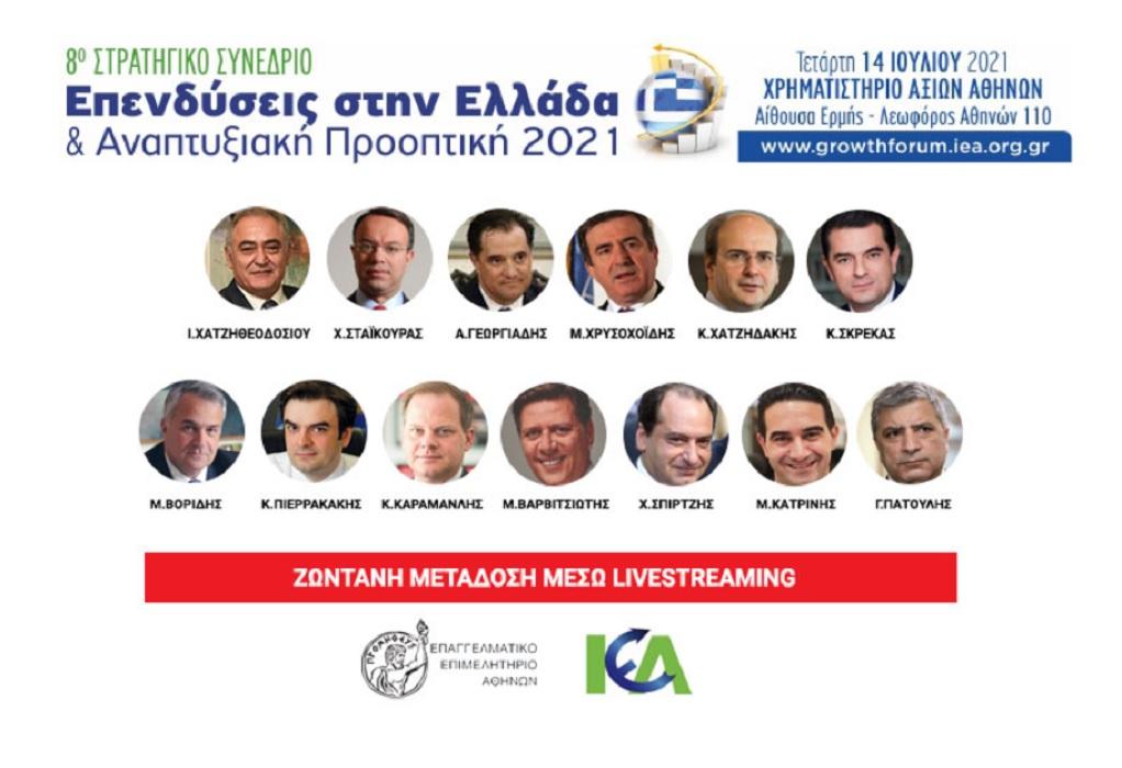 Μεγάλο συνέδριο του Ε.Ε.Α. στο Χρηματιστήριο Αθηνών