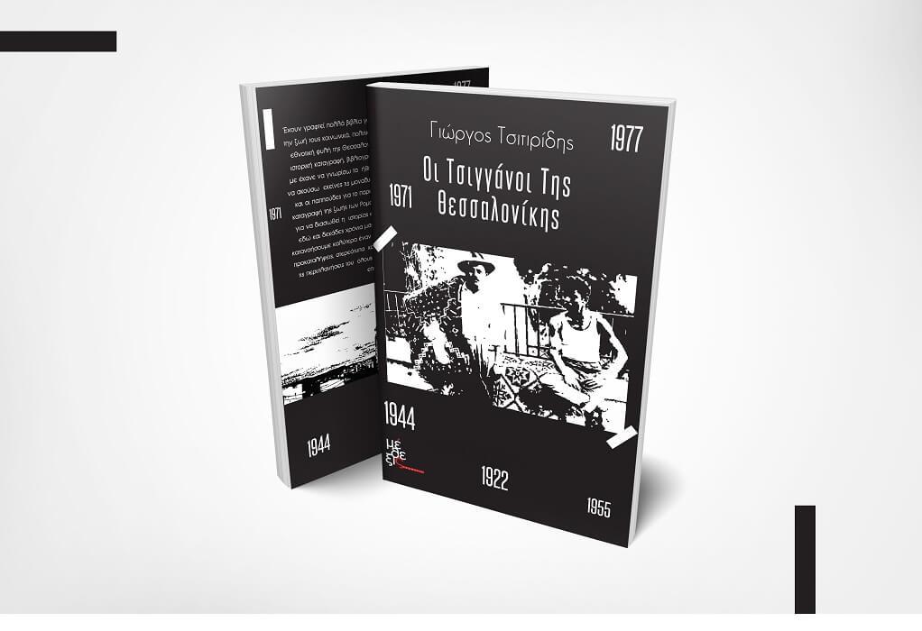 Ο Γ. Τσιτιρίδης για το βιβλίο του «Οι τσιγγάνοι της Θεσσαλονίκης» (ΗΧΗΤΙΚΟ)