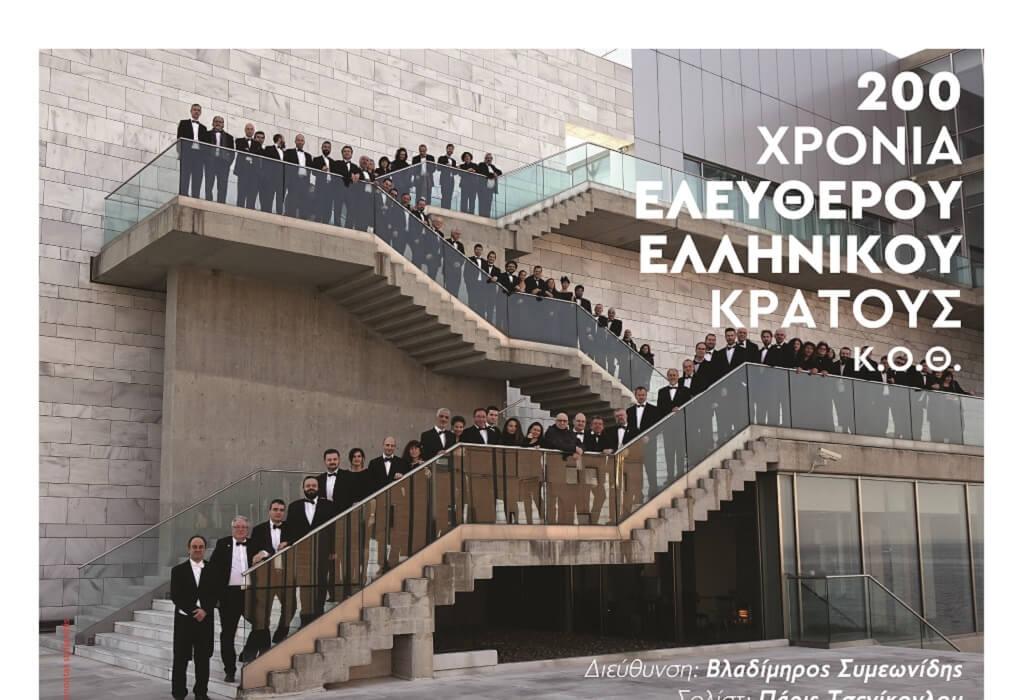 Φεστιβάλ Ολύμπου: Συναυλία αφιέρωμα στα 200 Χρόνια Ελεύθερου Ελληνικού Κράτους