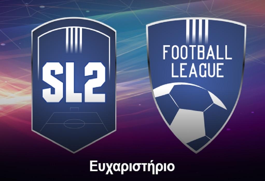 Ευχαριστήριο Football League στον Αυγενάκη