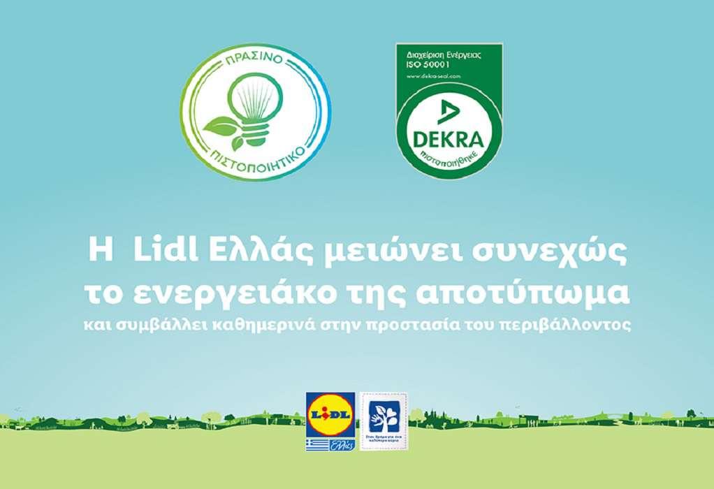 H Lidl Ελλάς μειώνει το ενεργειακό της αποτύπωμα και συμβάλλει στην προστασία του περιβάλλοντος