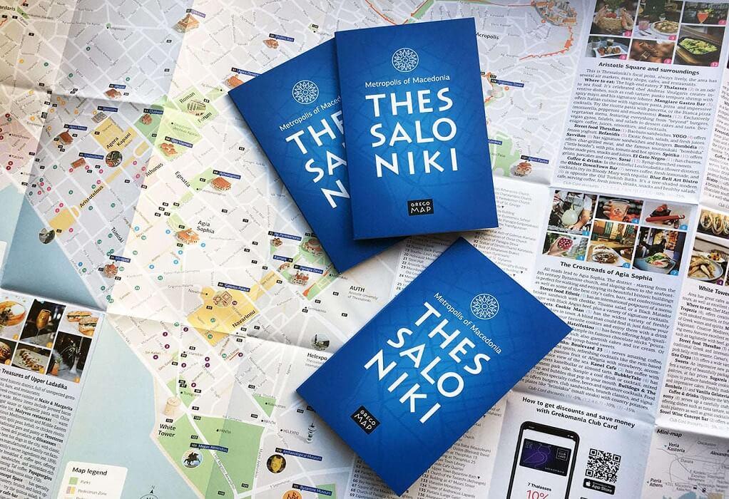 Θεσσαλονίκη: Νέος χάρτης με τα αξιοθέατα της πόλης – Εκπτώσεις μέσω app