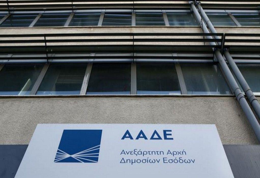 ΑΑΔΕ: Προχωρούν οι συμψηφισμοί οφειλών ΕΝΦΙΑ και φόρου εισοδήματος