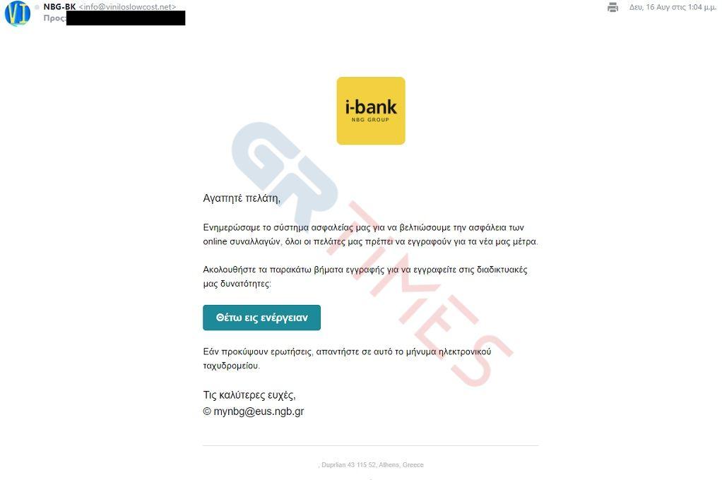 """Τεράστια προσοχή σε αυτά τα μηνύματα από """"τράπεζες"""" (ΦΩΤΟ)"""