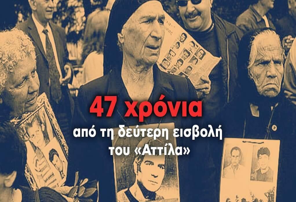 Ν. Δένδιας: Ημέρα τιμής προς τα θύματα της εισβολής του Αττίλα